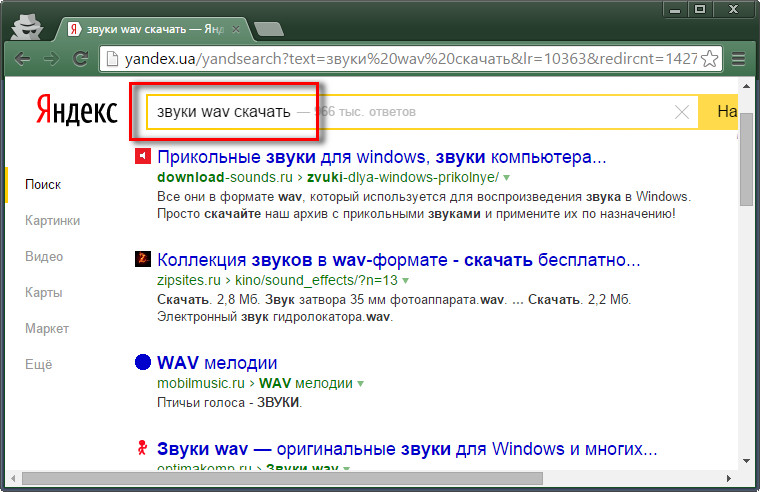Звуки wav для windows xp скачать