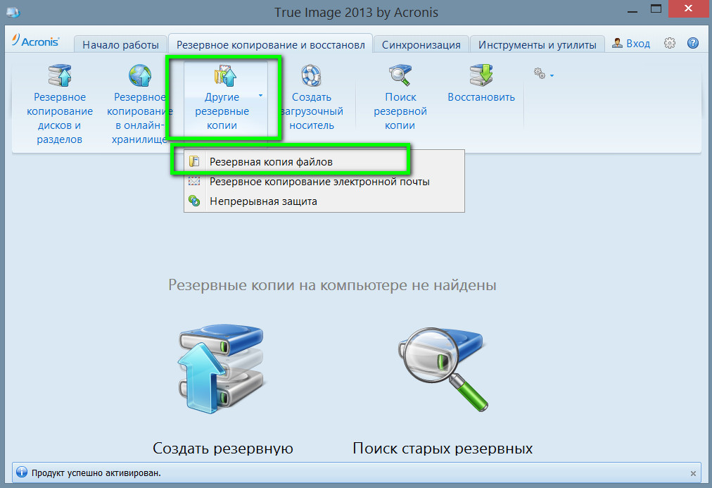 Как сделать резервную копию windows 7